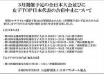 第16回都道府県対抗(3/28~30)中止のお知らせ